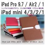 ipad mini ケース ipad mini 4 ipad air 2 ケース iPad air 1ケース ipad mini retina ipad ケース ipad airケース mini アイパッドミニ  アイパッドエアー
