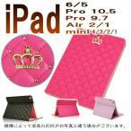 ショッピングケース ipad pro 10.5 ipad5 2017  ipad pro 9.7 ipad mini 4 iPad Air 2 クラウン 手帳型 ケース ipad air1 カバー ipad mini ケース
