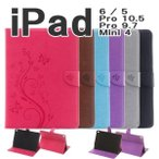 ショッピングケース ipad 5 2017 ケース ipad pro 10.5 9.7 手帳型 レザー マグネット留め具 iPad pro カバー 模様 おしゃれ ipadpro 97 ケース ipad ケース アイパッド プロ