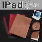 ショッピングケース ipad ケース ipad 2017 ケース ipad5 ipad mini4 ipad pro ipad mini 手帳型 iPad Air 2 アイパッド ミニ4 おしゃれ ipadmini4 iPad AIR キラキラ ipad pro 9.7