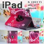 ipad ケース ipad 5 iPad Pro 10.5 ipad air 2 ipad mini 4 ケース 手帳型 花柄 回転 ゴムバンド アイパッド ミニ スタンド マグネット ipadpro オートスリープ