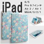 ipad 6 ipad ケース ipad5 2017 ipad pro 9.7 mini4 air2 air1 mini ケース 花柄 手帳型 花 フラワー シンプル スタンド スリープ スリム ケース カバー