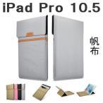 ipad ケース ipad pro 10.5 ポーチ 帆布 ケース シン