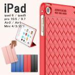 ipad ケース スリム 熱発散 網目 3点セット 手帳型 スタンド 10.5 / 9.7 / 7.9 インチ ipad air pro ipad mini5/4/3/2/1