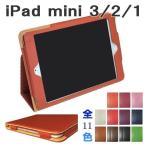 ipad mini retina ケース 保護フィルム付き タブレット カラフルハードケース アイパッドミニ ブックスタンドケース