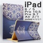 iPad ケース 2018 耐衝撃 おしゃれ 手帳型 送料無料 ipad 6 pro 10.5 ipad 5 2017 ipad mini4 pro 9.7 ipad air 2 air1 mini 3 mini 2 mini カバー アイパッド