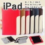 ipad 6 ipad5 2017 ipad mini4 ケース pro 9.7 12.9 レザー 手帳型 おしゃれ 上品なデザイン ipad mini ケース スリープ アイパッド ミニ フルカバー iPadmini4