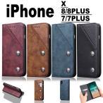 iphoneX iphone8 iphone7 ケース 手帳型 iPhone レザー カバー スタンド カード収納 カード スマホ アイフォン アイホン iphone8 iphone7 plus 耐衝撃