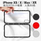 iphone ケース iphonex iPhone XS Max XR マグネット 簡単装着 ニュースタイル 磁石 強化ガラス 透明 PCフレーム ネコポス 送料無料