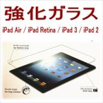 ipad 6 ipad 強化ガラス 正面用 ラウンドエッジ iPad pro 10.5 ipad5 ipad Air2 ipad Air ipad4 ipad3 ipad2対応 衝撃吸収 ガラスフィルム 保護シート 0.4mm