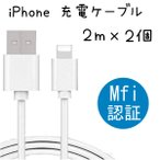 iphone 充電ケーブル ライトニングケーブル mfi 認証品 2m 純正品質 1m ケーブル apple認証 充電 充電コード 2個
