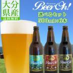 久住高原地ビール