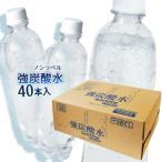 九州 大分県産 強炭酸水 500ml×40本入り エコラク ノンラベル ラベルレスボトル【他商品同梱不可】