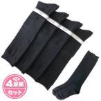 送料無料 4足セット レディース 婦人 ハイソックス 靴下 綿混 プレーン 黒セット 22-24cm sp-0029 メール便対応