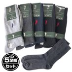 送料無料 5足組セット メンズ 紳士 綿混素材 リブ 無地 クルー丈 ソックス 靴下 ビジネス カジュアル 25-27cm sp-0092 メール便対応