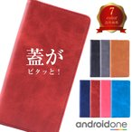 Android One S5 X5 S4 X4 S3 ケース カラフル X3 X1 DIGNO J 手帳 スマホケース カバー 手帳型 マグネット スマホカバー おしゃれ 耐衝撃 ベルトなし