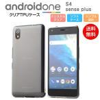 Android One S4 DIGNO J ケース ソフト TPU クリア カバー 透明 スマホカバー  シンプル アンドロイドワン スマホケース SHARP ワイモバイル 京セラ