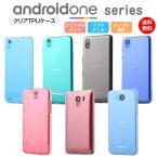 Android One S5 S4 S3 S2 S1 X3 X4 DIGNO J G 507SH AQUOS 606SH ケース クリア ソフト TPU カバー 透明 スマホカバー  シンプル アンドロイドワン スマホケース
