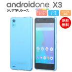 Android One X3 ケース ソフト TPU クリア カバー 透明 スマホカバー  シンプル アンドロイドワン スマホケース エックススリー Y!mobile ワイモバイル