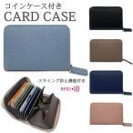 カードケース スキミング防止 小銭入れ 付き 薄型 大容量 スリム クレジット レザー じゃばら 磁気防止 おしゃれ かわいい メンズ レディース コンパクト