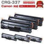 CRG337 トナー Canon キャノン 3本セット 互換 インク 3本 キヤノン トナーカートリッジ CRG-337 BLK Satera ブラック ventura