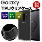 Galaxy S10 S9 S9+ S8 S8+ Note8 Note9 feel  ケース  クリア TPU ノート Plus プラス カバー ソフト 透明 ギャラクシー スマホケース スマホカバー サムスン