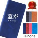 iPhone 11 Pro X XR 8 7 6s 6 ケース カラフル 手帳型ケース  スマホケース カバー 手帳型 マグネット 手帳 スマホカバー おしゃれ 耐衝撃 ベルトなし