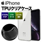 iPhone13 Pro ケース 12 Pro ケース iPhone 11 Pro XR Xs Max X 8 7 6 6s 5 5s 5c SE Plus クリア 耐衝撃 透明 プロ ソフト TPU カバー スマホケース アイフォン