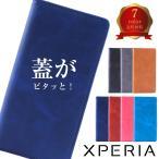 Xperia5 II Xperia 5 1 XZ3 XZ2 XZ1 XZs XZ ケース カラフル 手帳型ケース スマホケース 手帳 カバー 手帳型 マグネット スマホカバー 耐衝撃 ベルトなし