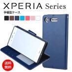 Xperia 5 XZ3 XZ2 XZ1 XZs XZ ケース 手帳型ケース 耐衝撃 パステルカラー 手帳 スマホケース カバー 手帳型 マグネット スマホカバー おしゃれ 耐衝撃
