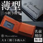 財布 二つ折り 薄型 中が見やすい 小銭入れ カーボンレザー メンズ スキミング防止 プレゼント ギフト シンプル クレジット カード スマート 革 クリスマス