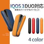 IQOS3 アイコス3 ケース  ドアカバー セット レザー 人気 おしゃれ DUO対応 デュオ iqos3ケース アイコスケース 耐衝撃 電子タバコ