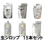 (冷凍宅配便送料込)かき氷シロップ 「15本」 冷凍 生シロップ b 天然素材 業務用 ご希望の種類を4種類よりお選びください