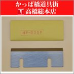 初雪 かき氷機用替刃(HF-800 ステンレス刃) (旧品名 HF-300P ステン刃) HB-320A HF-800 HB-250 HF-1000S HF-300P1 HF-700P1 HB-310B(ベイシス)