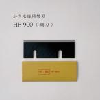 初雪 かき氷機用替刃(HF-900)  HB-600A(ベイシス)ロングレー ブロックアイススライサー用 替え刃 レターパックで送料370円