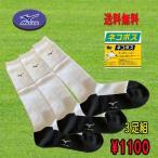 MIZUNO(ミズノ)3足組 靴下 白ソックス パンダソックス 汚れが目立たない 野球 ソフト 12JX7U8109 MIZUNO