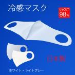 冷感マスク 日本製 2枚組 上質素材で洗えます 吸汗 速乾  在庫有 送料無料 mask-04 ライトグレー