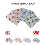 3M スポンジ 研磨材 サンドペーパー 02600 02601 02602 02604 4枚セット 114mm x 139mm