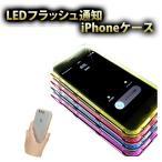 光る フラッシュケース iPhone6s /6 iPhone6splus /6plus iPhone SE iPhone5 ケース カバー LEDフラッシュ通知機能 保護 おしゃれ かわいい|ER-CSMT