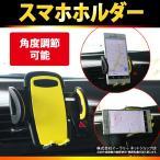 スマホホルダー 車載ホルダー iPhone SE iPhone iPhone6s 車のエアコン吹き出し口に取り付け カーホルダー iPhone6 6splus 6plus ER-MTPG 1000円 ポッキリ