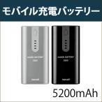 モバイルバッテリー maxell 日立マクセル スマホ 充電器 大容量 5200mAh 急速充電 2ポート 2口 計2A iPhone6 iPhone SE 5s iPhone5|MPC-R5200 2000円 ポッキリ