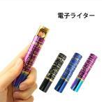 電子ライター USB スリム USBライター ルージュタイプ 電熱 充電式 可愛い おしゃれ USB充電式ライター 熱線ライター|ER-LPLT