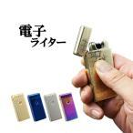 電子ライター プラズマライター USB 充電式 プラズマ アーク スパーク USB電子ライター USBライター 充電式ライター ライター  ER-PATLT 1500円 ポッキリ