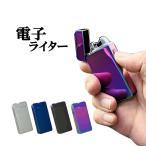 電子ライター プラズマライター USB 充電式 プラズマ アーク スパーク USB電子ライター USBライター 充電式ライター ライター |ER-NOPLT