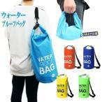 ショッピングビーチバッグ ウォータープルーフバッグ 20L ビーチバッグ 簡易防水バッグ レインバッグ 梅雨対策 プール 海水浴 小物いれ |ER-WPBAG20