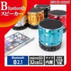 Bluetooth スピーカー ワイヤレススピーカー microSDカードでMP3再生できる USB充電 ハンズフリー ブルートゥース スマホ iPhone|ER-MCBTS