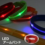 LEDアームバンド ジョギング 光る 防犯 夜間 ナイトラン ランニング ウォーキング 散歩 スポーツ 自転車 LED ライト|ER-LEDBD