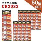 CR2032 電池 50個 ボタン電池 3V リチウムボタン電池 リチウム電池 コイン電池 コイン型電池 コイン形電池 リモコン スマートキー ゲーム機 CR-2032 CR 2032