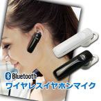 Bluetooth イヤフォン イヤホン 片耳 ハンズフリー iPhone Ver4.0 技適マーク取得 通話 音楽 スマホ mitas ミタス|ER-BESS