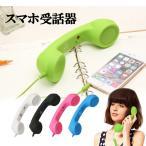 スマホ受話器 iPhone4/5/6 各種スマートフォン対応 受話器 ヘッドセット 通話 黒電話 iPhone6s iPhone6 iPhone5 レトロ おしゃれ 話題|ER-SPRV